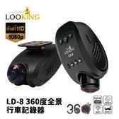 【LOOKING】LD-8 行車記錄器 贈32G記憶卡  FHD1080 220度前視超廣角