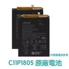 含稅附發票【送4大好禮】華碩 C11P1805 ZenFone Max M2 ZB633KL X01AD 原廠電池 送防水膠