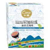卡薩尼加拉瓜頂級莊園濾掛式咖啡【愛買】