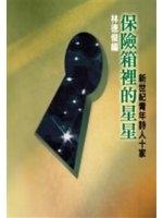 二手書博民逛書店 《保險箱裡的星星:新世紀青年詩人十家》 R2Y ISBN:9576393523│林德俊