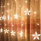 聖誕節裝飾佈置 led星星燈小彩燈閃燈串燈滿天星窗簾燈臥室浪漫房間網紅圣誕 雙12快速出貨八折