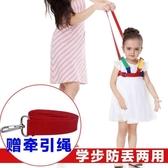 防走失繩 2019夏季雙肩透氣走路防丟繩防勒防走失寶寶防走丟學步帶嬰兒背帶