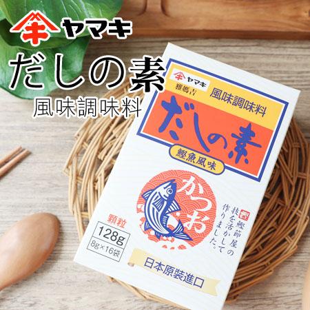 日本 YAMAKI 雅媽吉 風味調味料 128g 海鮮素 鰹魚 鰹魚素 海鮮風味 柴魚精 調味料 調味