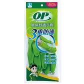 OP3重防護手套(L)【愛買】