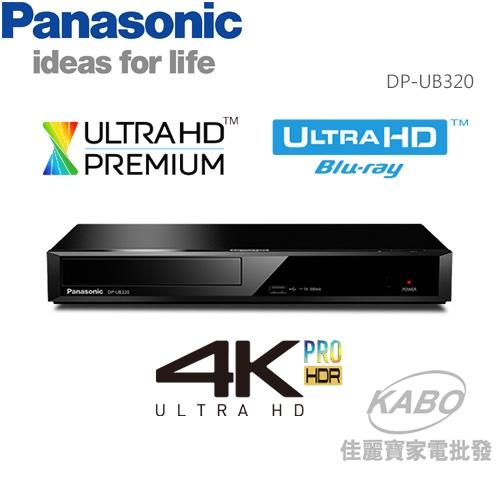 【佳麗寶】留言享加碼折扣-(Panasonic國際牌)超高畫質藍光播放器 DP-UB320