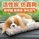 【清簡嚴選】汽車活性炭仿真狗新車裝飾品除異味竹炭包除甲醛創意車內飾品擺件