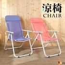 休閒椅 露營椅《百嘉美》清新五段式帆布涼椅(兩色可選) I-AD-CH040 茶几 斗櫃