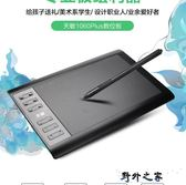 數位手寫板 1060Plus數位板手繪板電腦繪畫板手寫板寫字輸入板電子繪圖板 野外之家igo