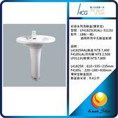 HCG和成 彩繪系列洗臉盆(增安全) LF4182SLR(AL)-3113U