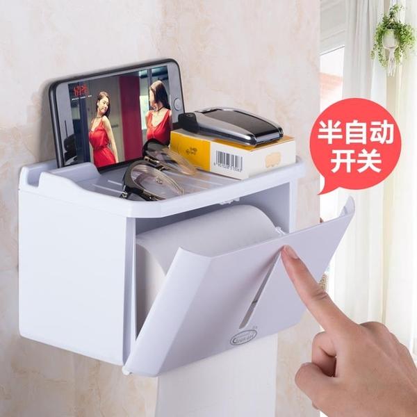 衛生紙架手紙盒衛生間廁所紙巾盒免打孔捲紙筒抽紙廁紙盒防水衛生紙置物架【特價】