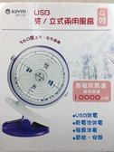 【耐嘉4吋USB夾式/立式兩用風扇UF-137】368052夾式電風扇 桌上型電風扇【八八八】e網購