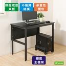 《DFhouse》頂楓90公分電腦辦公桌+主機架 工作桌 電腦桌 辦公桌 書桌 臥室 書房 辦公室 閱讀空間