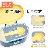 嬰兒便攜式外出奶粉盒輔食儲存罐大小號分裝盒寶寶米粉罐分格【小橘子】
