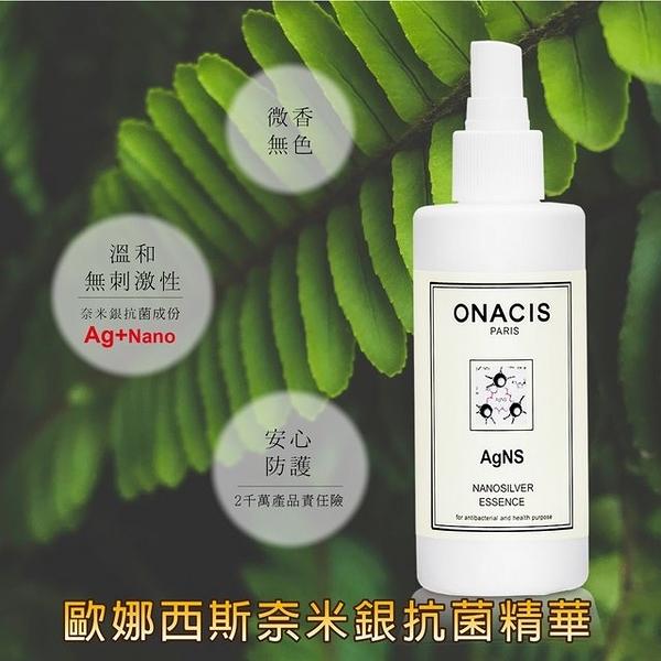 【ONACIS】歐娜西斯奈米銀抗菌精華(通過SGS殺菌率 99.9% 物理性抗菌 溫和可用於身體)