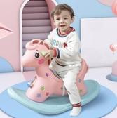 搖搖木馬 寶貝木馬寶寶兒童搖搖馬兒童搖搖車兒童玩具馬周歲生日禮物jy【快速出貨八折搶購】