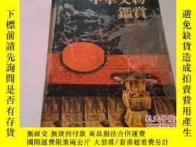 二手書博民逛書店《中華文物鑑賞》16開精裝罕見1990年4月1版2印Y20346
