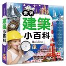 世界建築小百科(正方彩色精裝書144頁)...