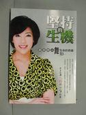 【書寶二手書T6/養生_LGR】堅持的生機-蔬菜美人舞動生命的奇蹟_林心笛