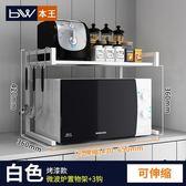伸縮廚房置物架微波爐架子2層 落地雙層儲物架收納用品調料烤箱架 mks阿薩布魯