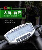 順東YS智能高清全中文防水里程記錄儀腳踏車邁速表碼表大顯示屏【一條街】