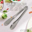 【珍昕】不鏽鋼濾油餐夾 兩款尺寸(長約24-29cm)料理夾/食物夾/夾子