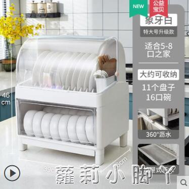 廚房碗架碗筷收納盒帶蓋放餐具裝碗箱碟盤瀝水置物架塑料碗柜家用 NMS蘿莉新品