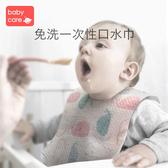 嬰兒口水巾一次性圍兜小方巾防水圍兜飯兜