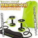 【培菓平價寵物網】Revoflex Xtreme》雙輪健腹拉力多功能健身器/組