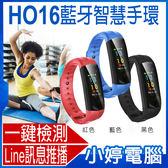 【免運+24期零利率】全新 HO16藍牙智慧手環 彩色螢幕 Line推播通知 運動定位軌跡 來電顯示
