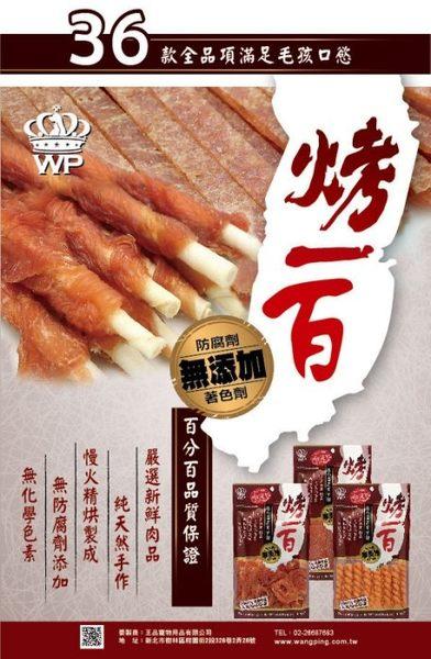 *KING WANG*烤一百《香烤美味雞柳條》寵物零食130g 【WP-006】/狗零食