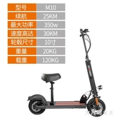 2019新款電動滑板車 長續航輪胎可折疊代步48V座椅 BT9603【大尺碼女王】
