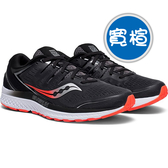 Saucony 19SS 頂級 支撐 男慢跑鞋 GUIDE ISO2系列 寬楦 S20465-3 贈腿套【樂買網】