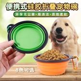 折疊硅膠寵物碗狗狗貓咪餐具便攜狗碗【繁星小鎮】
