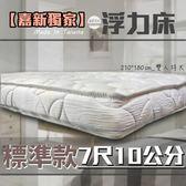 【嘉新名床】浮力床《標準款/10公分/雙人特大7尺》
