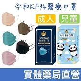 [禾坊藥局] 令和 KF94 韓版立體醫用口罩 10入 台灣製造 韓式 醫療口罩 成人 兒童