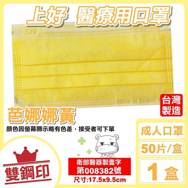 上好 雙鋼印 成人醫用口罩 (芭娜娜黃) 50入/盒 (台灣製 CNS14774) 專品藥局【2016520】