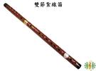 [網音樂城] 中國笛 紅線 雙節 紮線 曲笛 梆笛 (附贈 教材 笛膜膠 )