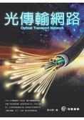 Optical Transport Network   光傳輸網路傳輸網路