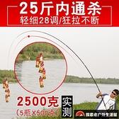 【買一送一 大禮包】釣竿魚竿手桿碳素超輕超硬魚桿鯽魚竿釣魚竿【探索者戶外】