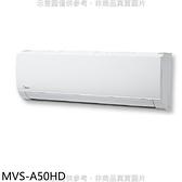 【南紡購物中心】美的【MVS-A50HD】變頻冷暖分離式冷氣內機8坪