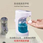 自動泡沫洗手機 感應皂液器 泡沫洗手液瓶智慧洗手液盒給皂器壁掛 奇思妙想屋