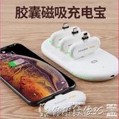 無線充電器 finger pow膠囊充電寶磁吸超薄小巧迷你便攜蘋果微小型無線充電器 LX爾碩 雙11