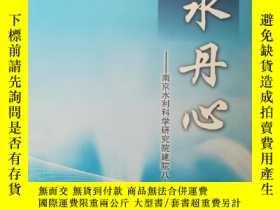 二手書博民逛書店罕見碧水丹心-南京水利科學研究院建院八十週年紀念文集,Y2054