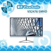 ViewSonic 優派 VX2476-smhd  24型AH-IPS時尚幻美 無邊框低輻射護眼顯示器 電腦螢幕