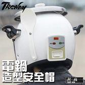『潮段班』【VRTW0006】逼真設計電鍋造型安全帽 個性時尚 花樣造型
