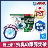ARIEL 3D超濃縮抗菌洗衣膠囊17顆盒裝(室內晾衣型)