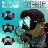 日本潛水品牌HeleiWaho 潛水 浮潛 面鏡 雙面鏡大視野 自由潛水 水肺潛水 木框色 軟矽膠