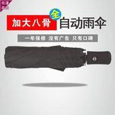 雨傘-折疊全自動黑膠雨傘加固八骨抗風男女商務傘雙人創意晴雨定制logo【快速出貨】