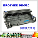 USAINK ~  Brother DR-520 相容感光滾筒 適用: HL 5240/5250/5270/5280/DCP 8045/8065/MFC 8460/8860/8870
