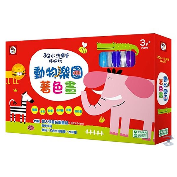 【Enjoy】3Q水洗蠟筆 動物樂園著色畫 DDM1004-1